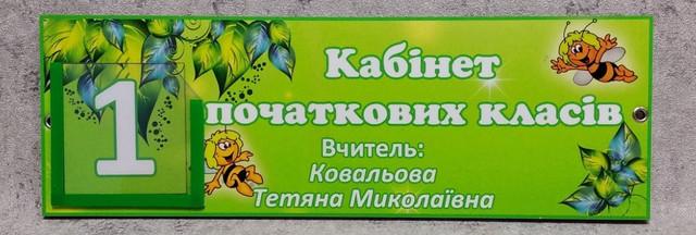 Табличка для младших классов с кармашком для вставок