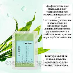 Питательна ночная маска для витаминизирования кожи с экстрактом морских водорослей и иерихонской розы KDK 4 ml