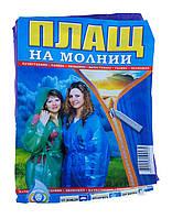 """Дождевик для взрослого """"Молния"""", фото 1"""