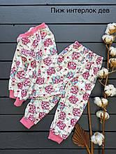 ✔ Качественная, мягкая пижамка прозв-ва Турция. Ткань- интерлок Есть манжеты на рукавах и штанах