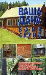 Книга Ваша дача, баня, сауна (АСТ)