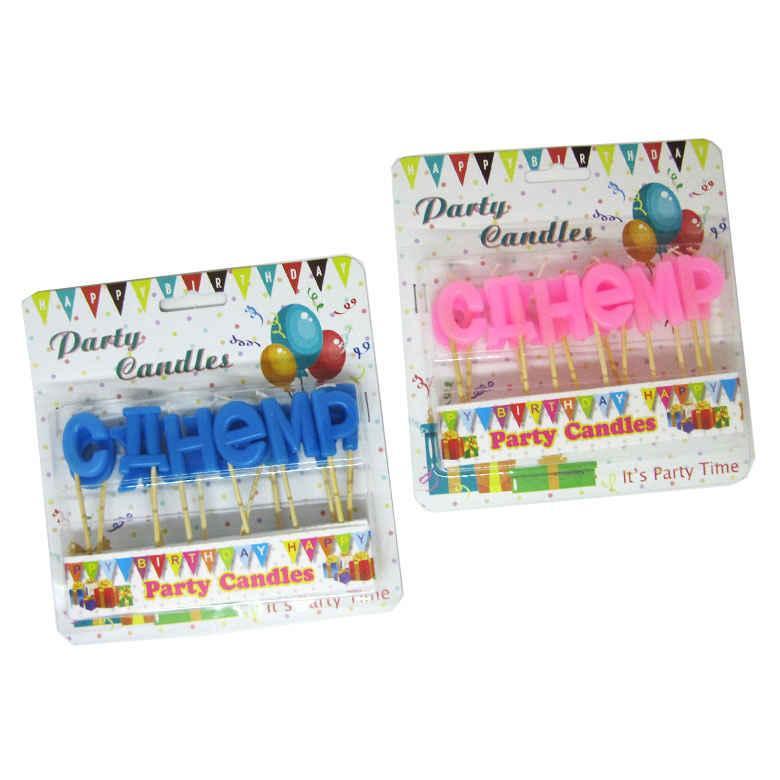 Свечи-набор для торта Party Candles Буквы С Днем Рождения (рус)