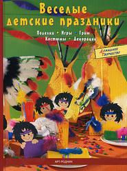 Книга Веселі дитячі свята. Автор - Івон Юстен (Арт-Родник)