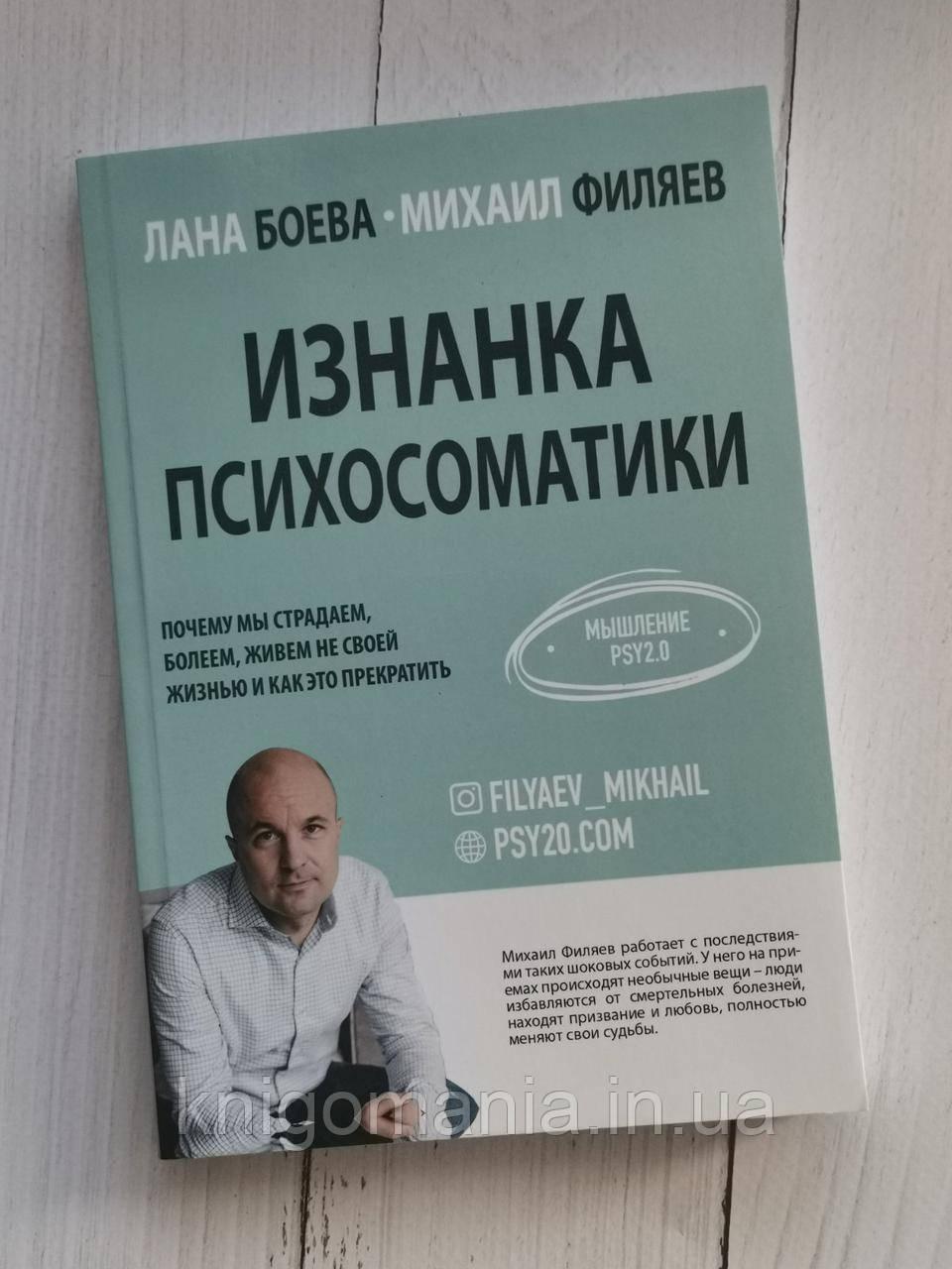 Изнанка психосоматики. Мышление PSY 2.0. Лана Боева, Михаил Филяев