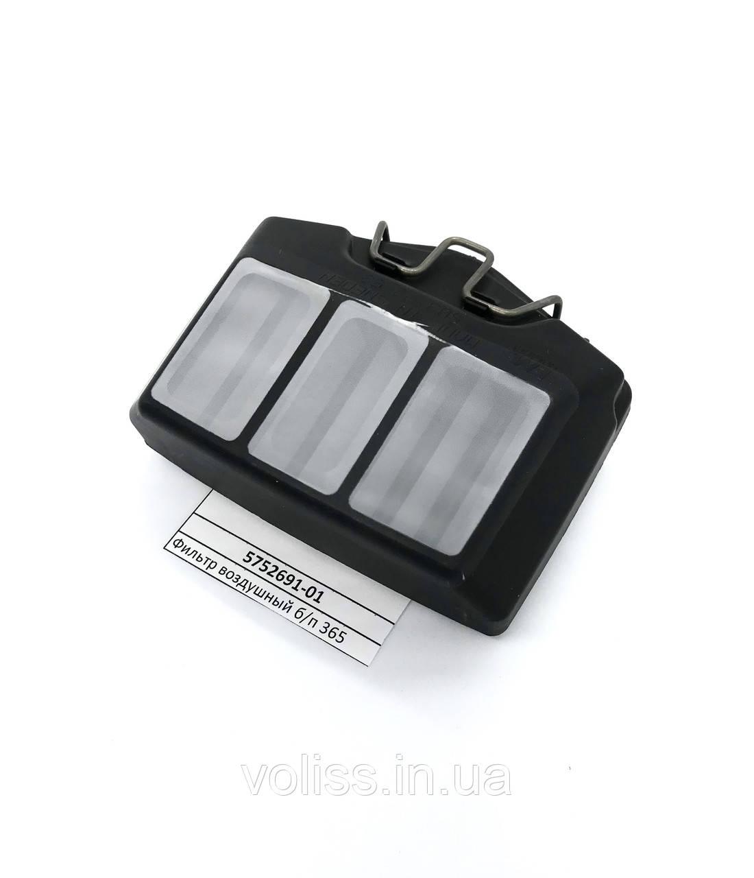 Фильтр воздушный для бензопил Husqvarna 365 , 372XP (5752691-01)
