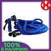Распродажа! Поливочный растягивающийся гибкий шланг (икс хоз) 75м Синий с доставкой по Украине и Киеву