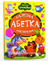 "Детская книжечка ""Казкова абетка малюкам"" (укр.язык,картон)"