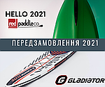 Порядок оформления предзаказов на САП-борды Gladiator и Red Paddle Co. 2021