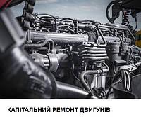 Все виды комплексного ремонта двигателей, головок, шлифовка головок, их проверка на герметичность и др.работы