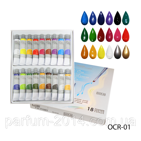 Масляные краски в тубе OCR-01 (18 цветов по 12 мл),