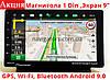 "Магнитола Pioneer 9010A со съёмным экраном 9"" Android 9.0 GPS  + камера + пульт на руль!"