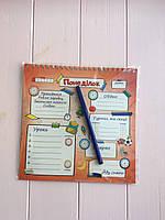 Планер-расписание для школьников (Планер-розклад)