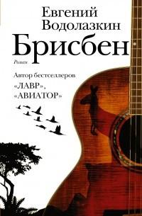 Брисбен Евгений Водолазкин.(мягкий переплет)