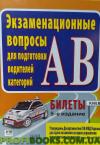Экзаменационные вопросы для подготовки водителей категорий AB