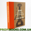 100 легенд роскоши Louis Vuitton