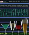 Спиртные напитки Дорлинг Киндерсли