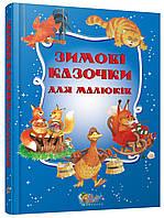 Країна мрій. Зимові казочки для малюків. Книга для дітей.