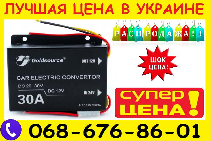 Перетворювач 24v-12v 30A. Інвертор