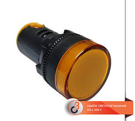 Лампа светосигнальная DD-L-220-Y желтая 220 V AC