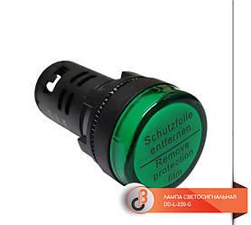 Лампа светосигнальная DD-L-220-G зеленая 220 V AC