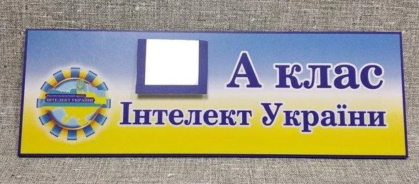 Табличка А Клас. Інтелект України
