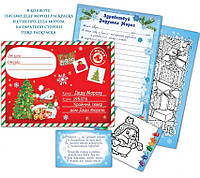 """Листівка KB1-УКР поштова """"Лист Діду Морозу"""" 22х16см, Лист, вкладиші з картинками розмальовками"""