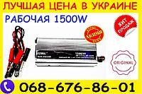 Преобразователь напряжения, инвертор 12V-220V 1500W, фото 1