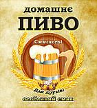 Набір етикеток-наліпок на домашнє пиво - 15 штук, фото 2