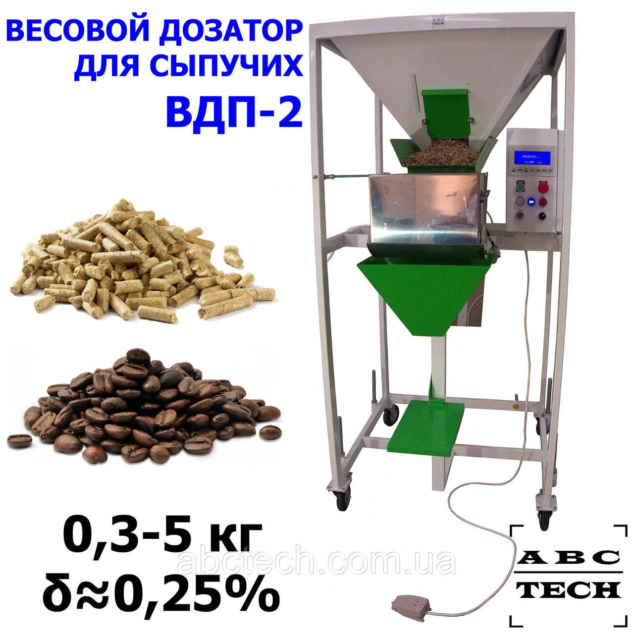 Дозатор ваговий ковшова 300г-5 кг ВДП-2