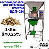 Дозатор ваговий ковшова 300г-5 кг ВДП-2, фото 5