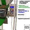 Дозатор ваговий ковшова 300г-5 кг ВДП-2, фото 3