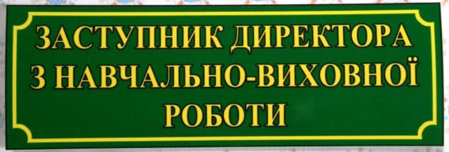 """Табличка """"Заступник директора з навчально-виховноъ роботи"""". Фон зелений"""