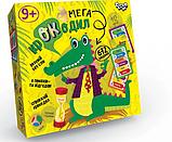 """Настольная игра викторина """"Мега-крокодил""""Развивающие игры, Гра крокодил,данко  тойс, фото 2"""