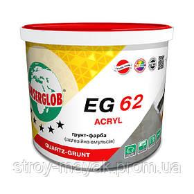 Грунт - краска адгезионная эмульсия акриловая Anserglob EG 62 Quartz grunt 10л