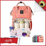 Сумка-рюкзак для малыша и мамы (4цвета), фото 2
