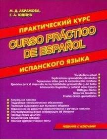 Испанский язык. Практический курс. Абрамова