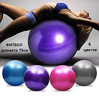 Гимнастический Мяч для фитнеса Фитбол 75см 6 цветов