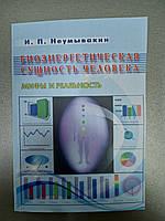 """Неумывакин И.П. """"Биоэнергетическая сущность человека. Мифы и реальность"""""""