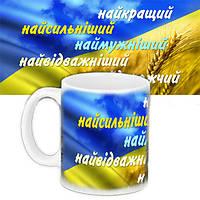 Чашка Moderika белая с рисунком Найкращий (33037)