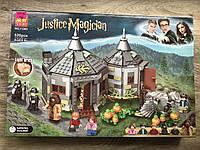 Конструктор Гарри Поттер Lari 11343 Хижина Хагрида спасение Клювокрыла аналог Lego 75947 520 детали