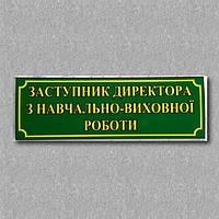 Табличка Заступник директора з навчально-виховної роботи