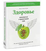 Книга Здоровье начинается с правильной еды. Авторы - Даллас Хартвиг, Мелисса Хартвиг (МИФ)