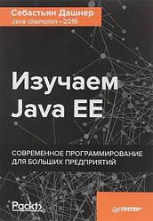 Книга Вивчаємо Java EE. Автор - Себастьян Дашнер (Пітер)