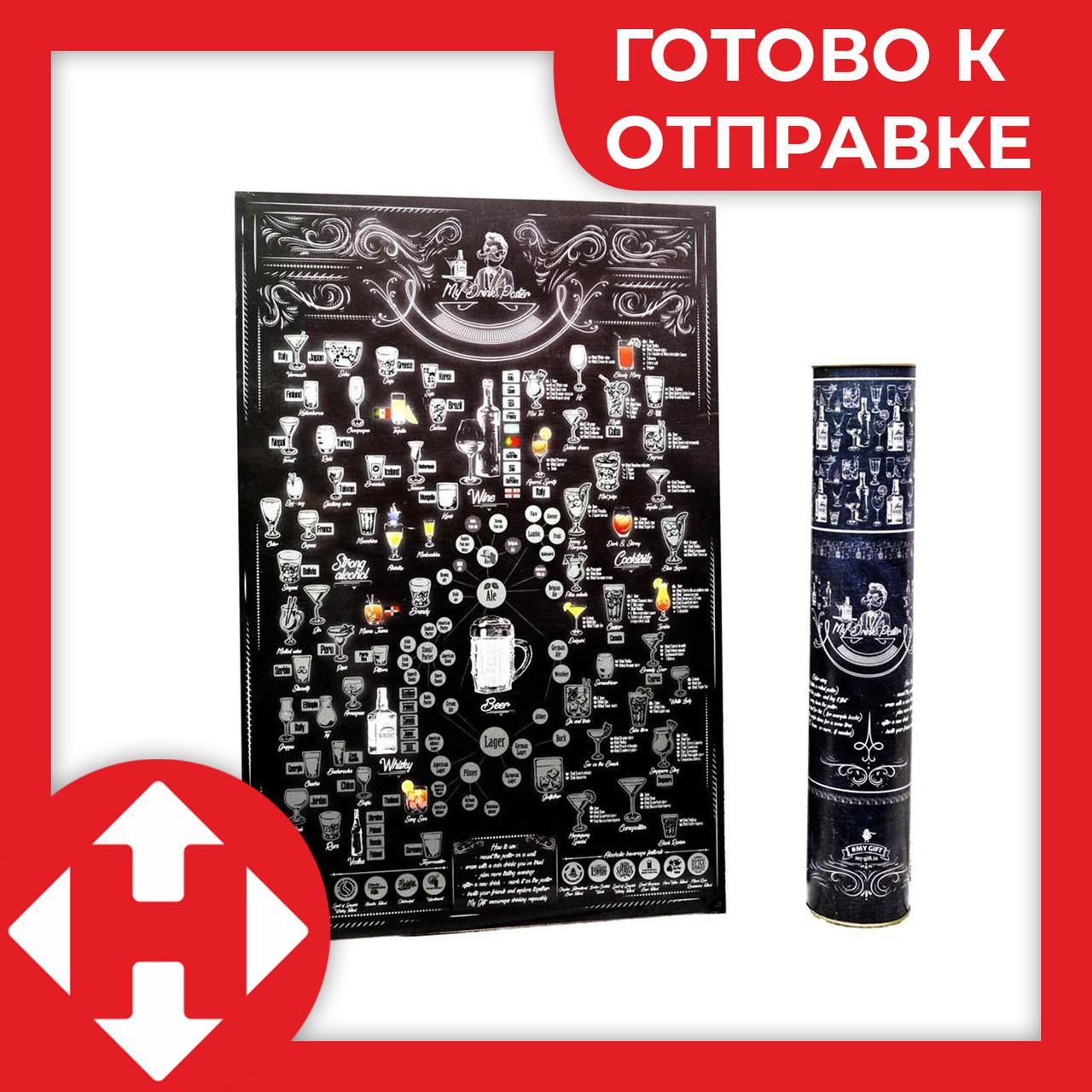 Скретч постер, My Poster Cinema Edition 21 century, стираемый постер, ENG