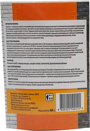 Засіб для немеханічного чищення димоходів Savent 40 г, фото 2