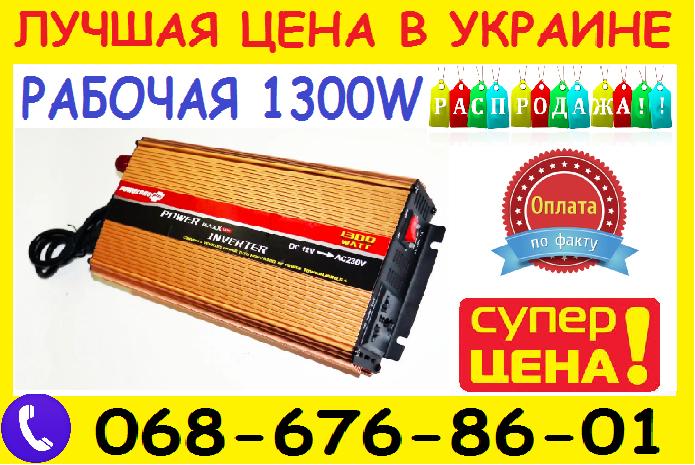 Інвертор 1300W з Зарядкою 12V220V Перетворювач