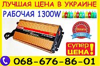 Інвертор 1300W з Зарядкою 12V220V Перетворювач, фото 1