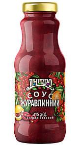 Соус ТМ Дніпро Клюквенный 315 г., б/стекло. 100% натуральный продукт, без ГМО и добавок!