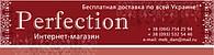 Интернет - магазин мебели «Perfection»
