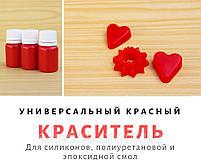 Красный краситель для пластика, силикона, эпоксидной смолы, полиуретанов, универсальный (15 г), фото 2